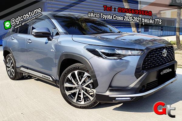 แต่งรถ Toyota Cross 2020-2021 ชุดแต่ง TTS