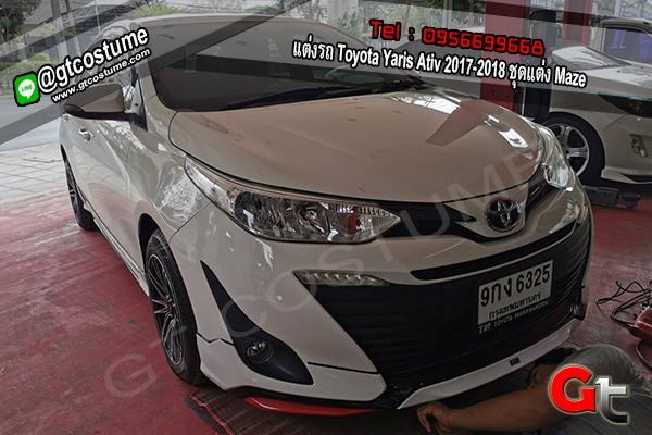 แต่งรถ Toyota Yaris Ativ 2017-2018 ชุดแต่ง Maze