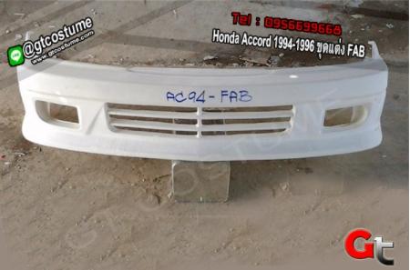 แต่งรถ Honda Accord 1994-1996 ขุดแต่ง FAB