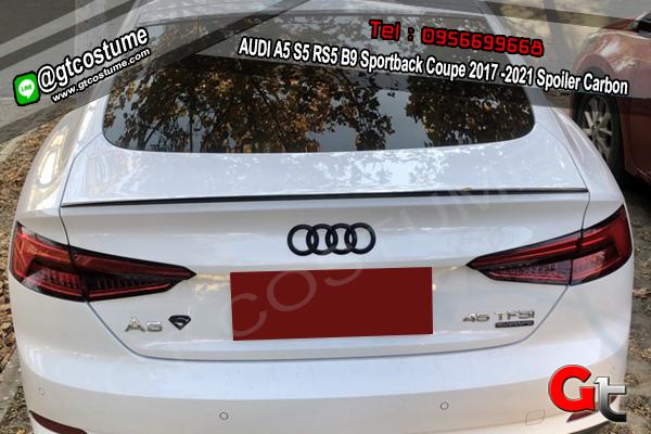 แต่งรถ AUDI A5 S5 RS5 B9 Sportback Coupe 2017 -2021 Spoiler Carbon