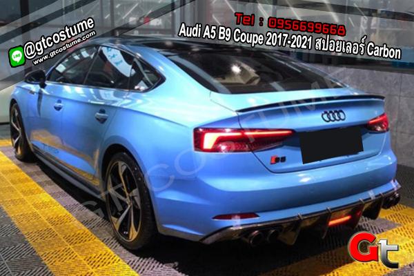 แต่งรถ Audi A5 B9 Coupe 2017-2021 สปอยเลอร์ Carbon