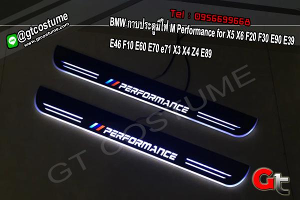 แต่งรถ BMW กาบประตูมีไฟ M Performance for X5 X6 F20 F30 E90 E39