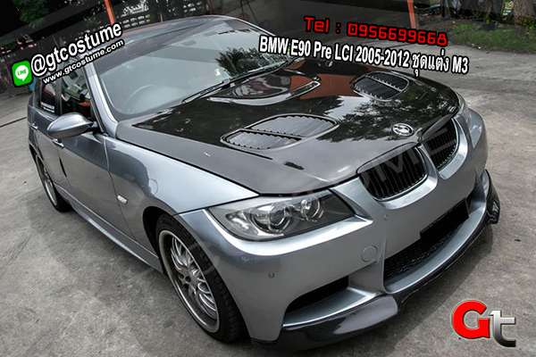 แต่งรถ BMW E90 Pre LCI 2005-2012 ชุดแต่ง M3