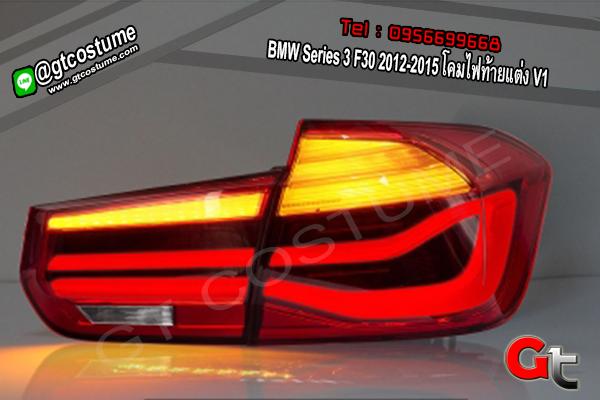 แต่งรถ BMW Series 3 F30 2012-2015 โคมไฟท้ายแต่ง V1