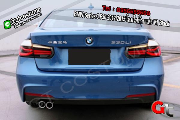 แต่งรถ BMW Series 3 F30 2012-2015 โคมไฟท้ายแต่ง V1 Black