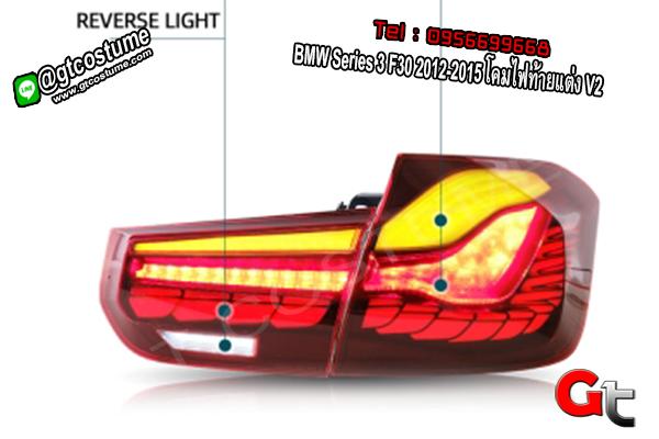 แต่งรถ BMW Series 3 F30 2012-2015 โคมไฟท้ายแต่ง V2