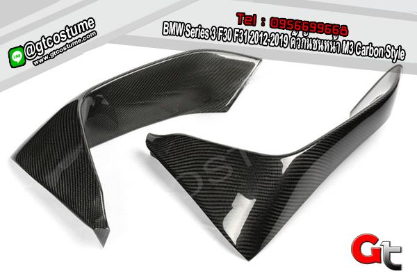 แต่งรถ BMW Series 3 F30 F31 2012-2019 คิ้วกันชนหน้า M3 Carbon Style