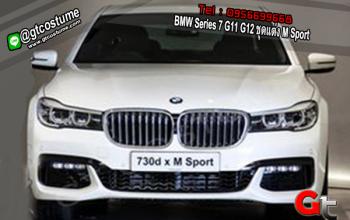 แต่งรถ BMW Series 7 G11 G12 ชุดแต่ง M Sport