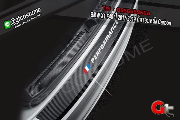 แต่งรถ BMW X1 F48 ปี 2017-2019 กันรอบหลัง Carbon