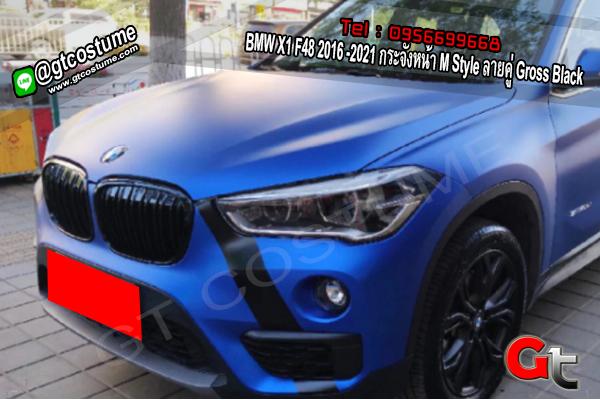 แต่งรถ BMW X1 F48 2016 -2021 กระจังหน้า M Style ลายคู่ Gross Black