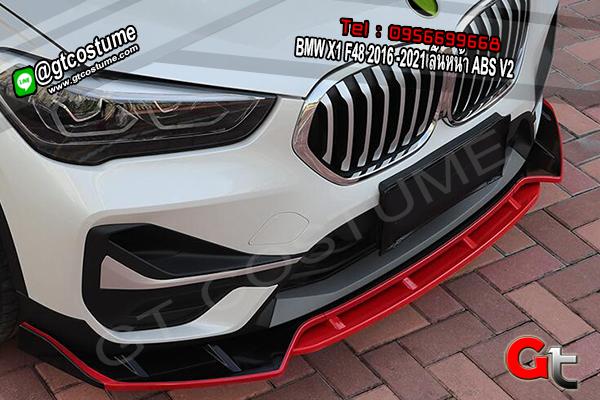 แต่งรถ BMW X1 F48 2016 -2021 ลิ้นหน้า ABS V2