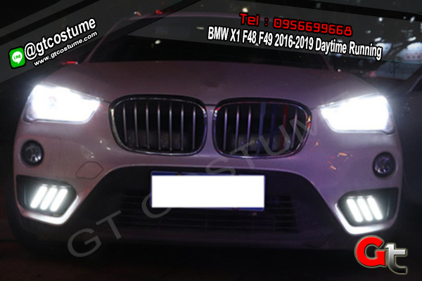แต่งรถ BMW X1 F48 F49 2016-2019 Daytime Running