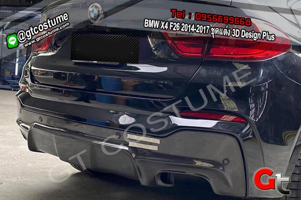 แต่งรถ BMW X4 F26 2014-2017 ชุดแต่ง 3D Design Plus