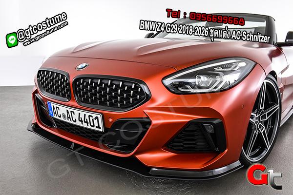 แต่งรถ BMW Z4 G29 2018-2026 ชุดแต่ง AC Schnitzer