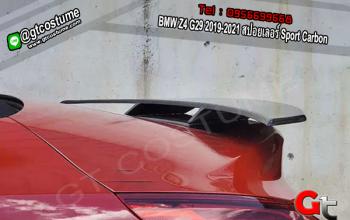 แต่งรถ BMW Z4 G29 2019-2021 สปอยเลอร์ Sport Carbon