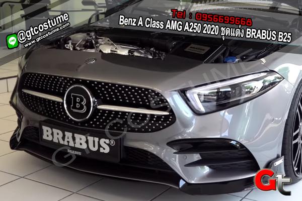 แต่งรถ Benz A Class AMG A250 2020 ชุดแต่ง BRABUS B25
