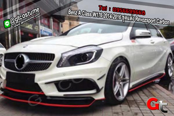 แต่งรถ Benz A Class W176 2014-2016 ชุดแต่ง Revozsport Carbon