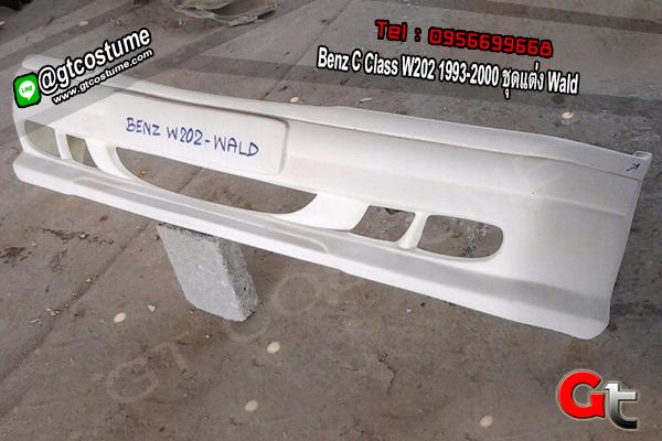 แต่งรถ Benz C Class W202 1993-2000 ชุดแต่ง Wald