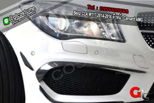 แต่งรถ Benz CLA W117 2014-2016 คิ้วหน้า Carnard AMG