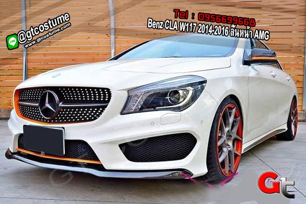 แต่งรถ Benz CLA W117 2014-2016 ลิ้นหน้า AMG