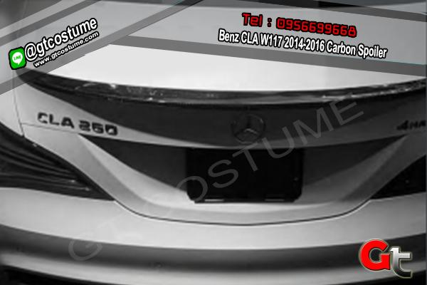 แต่งรถ Benz CLA W117 2014-2016 Carbon Spoiler