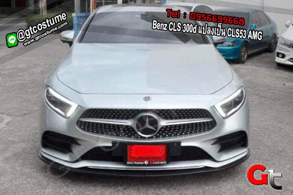แต่งรถ Benz CLS 300d แปลงเป็น CLS53 AMG