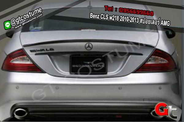 แต่งรถ Benz CLS w218 2010-2013 สปอยเลอร์ AMG