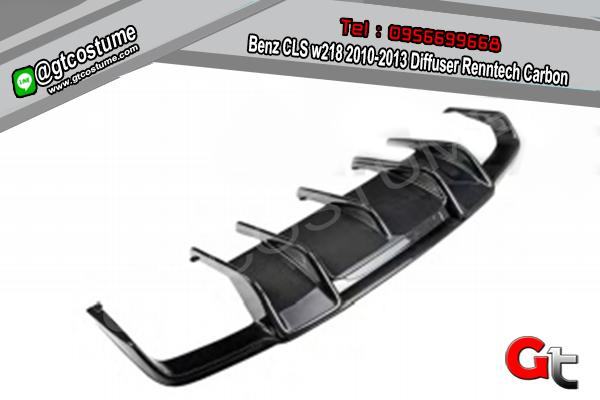 แต่งรถ Benz CLS w218 2010-2013 Diffuser Renntech Carbon