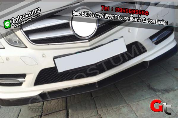 แต่งรถ Benz E Class C207 W207 E Coupe ลิ้นหน้า Carbon Design