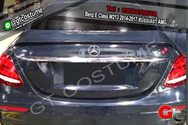 แต่งรถ Benz E Class W213 2014-2017 สปอยเลอร์ AMG