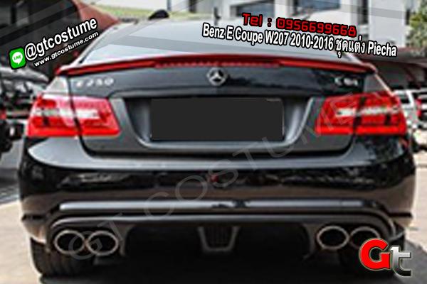 แต่งรถ Benz E Coupe W207 2010-2016 ชุดแต่ง Piecha