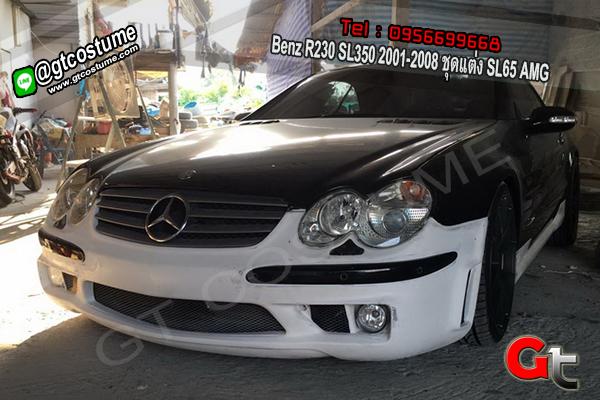แต่งรถ Benz R230 SL350 2001-2008 ชุดแต่ง SL65 AMG