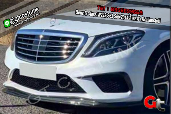 แต่งรถ Benz S Class W222 S63 S65 2014 ลิ้นหน้า Kohlenstoff