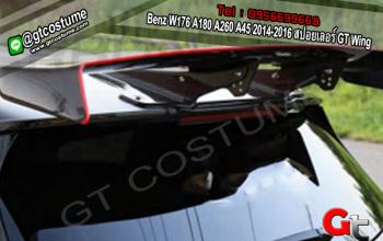 แต่งรถ Benz W176 A180 A260 A45 2014-2016 สปอยเลอร์ GT Wing