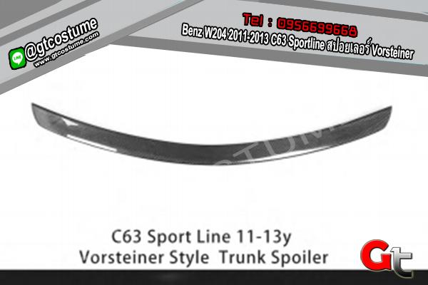 แต่งรถ Benz W204 2011-2013 C63 Sportline สปอยเลอร์ Vorsteiner