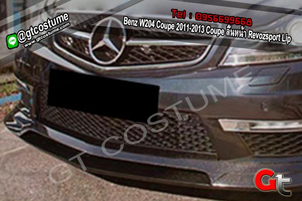 แต่งรถ Benz W204 Coupe 2011-2013 Coupe ลิ้นหน้า Revozsport Lip
