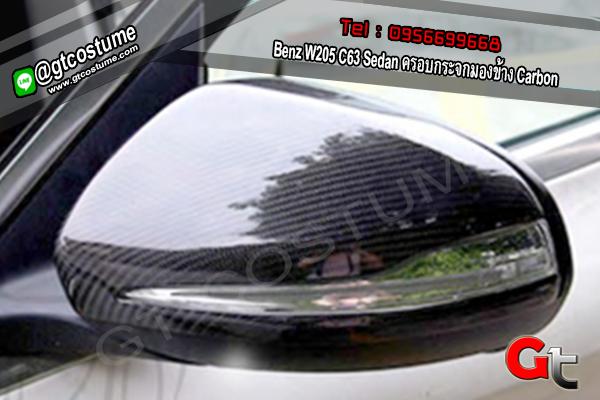 แต่งรถ Benz W205 C63 Sedan ครอบกระจกมองข้าง Carbon