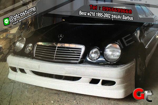 แต่งรถ Benz w210 1995-2002 ชุดแต่ง Barbus