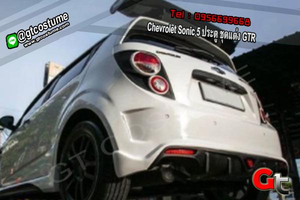 แต่งรถ Chevrolet Sonic 5 ประตู 2012-2016 ชุดแต่ง GTR