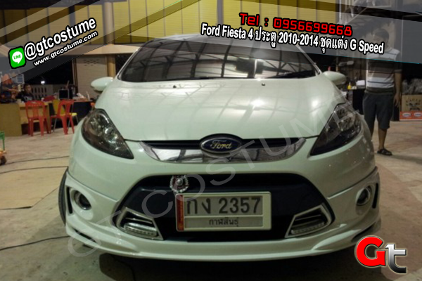แต่งรถ Ford Fiesta 4 ประตู 2010-2014 ชุดแต่ง G Speed