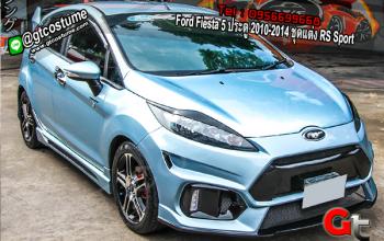 แต่งรถ Ford Fiesta 5 ประตู 2010-2014 ชุดแต่ง RS Sport