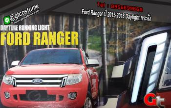 แต่งรถ Ford Ranger ปี 2015-2018 Daylight กระจัง