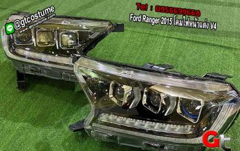 แต่งรถ Ford Ranger 2015 โคมไฟหน้าแต่ง V4