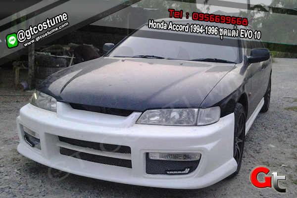 แต่งรถ Honda Accord 1994-1996 ชุดแต่ง EVO 10