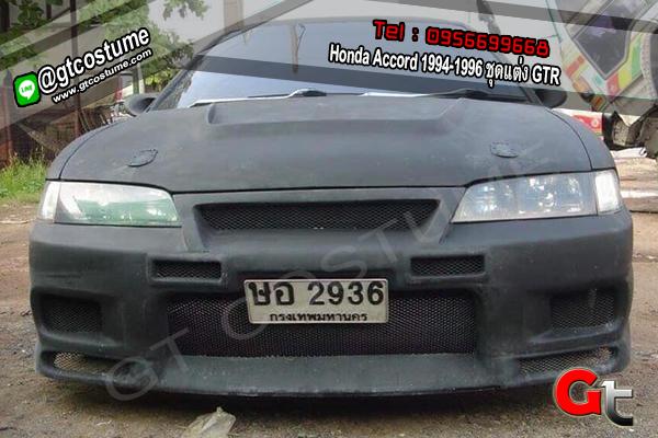 แต่งรถ Honda Accord 1994-1996 ชุดแต่ง GTR