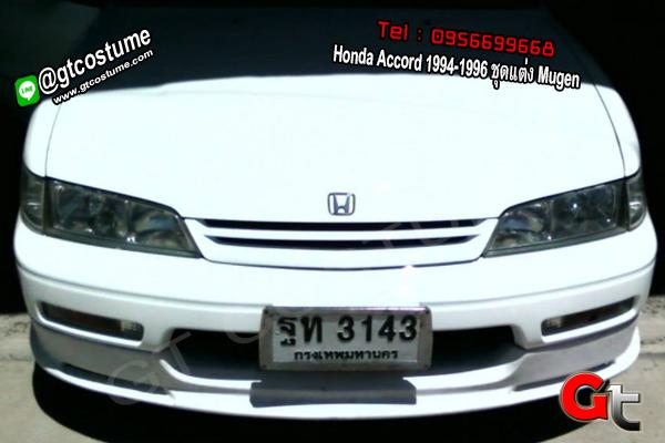 แต่งรถ Honda Accord 1994-1996 ชุดแต่ง Mugen