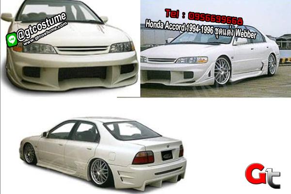 แต่งรถ Honda Accord 1994-1996 ชุดแต่ง Webber