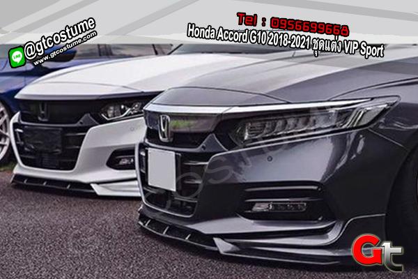 แต่งรถ Honda Accord G10 2018-2021 ชุดแต่ง VIP Sport