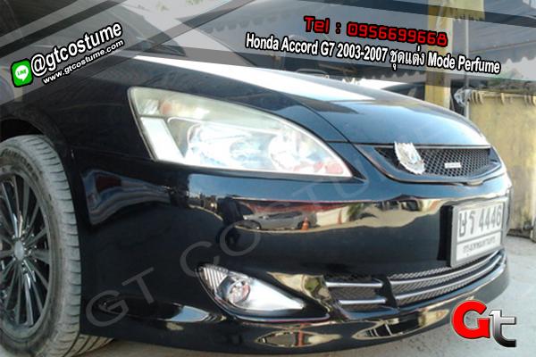 แต่งรถ Honda Accord G7 2003-2007 ชุดแต่ง Mode Perfume