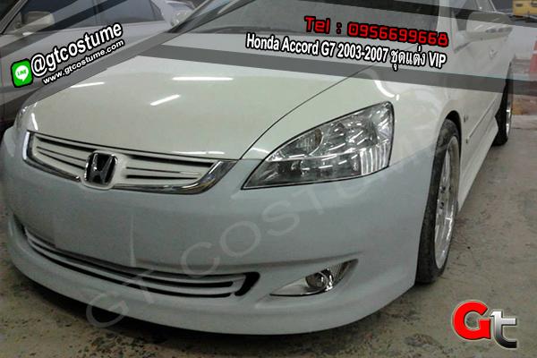 แต่งรถ Honda Accord G7 2003-2007 ชุดแต่ง VIP